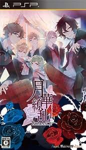 月華繚乱ROMANCE (通常版) - PSP