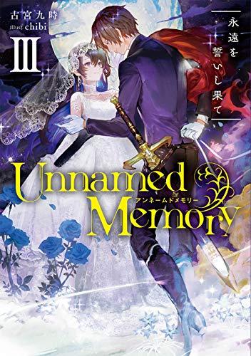 Unnamed Memory III 永遠を誓いし果て (DENGEKI)