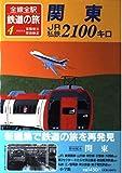 全線全駅鉄道の旅〈4〉関東JR私鉄2100キロ