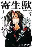 寄生獣リバーシ コミック 1-7巻セット