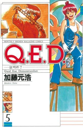 Q.E.D.―証明終了―(5) (月刊少年マガジンコミックス)