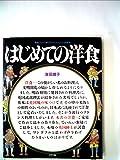 はじめての洋食 (素敵ブックス 30 マイライフシリーズ特集版)