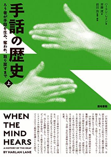 手話の歴史 上 (ろう者が手話を生み、奪われ、取り戻すまで)