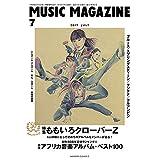 ミュージック・マガジン 2019年 7月号