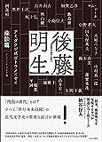 アミダクジ式ゴトウメイセイ【座談篇】
