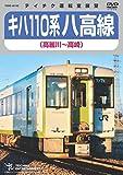 キハ110系 八高線(高麗川~高崎) [DVD]