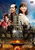本能寺ホテル DVDスタンダード・エディション[PCBC-52566][DVD] 製品画像