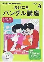 NHK CD ラジオ まいにちハングル講座 2019年4月号