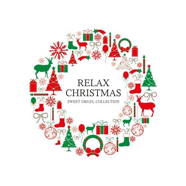 リラックス・クリスマス~スウィート・オルゴール・...の商品画像