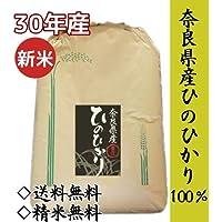 【精米無料・白米】奈良県産ひのひかり30kgを精米します / つきたて新鮮