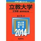 立教大学(文学部-個別学部日程) (2014年版 大学入試シリーズ)