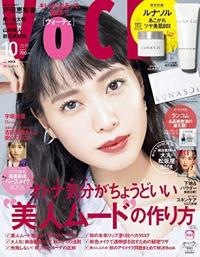 VOCE(ヴォーチェ) 2019年 10 月号 [雑誌]