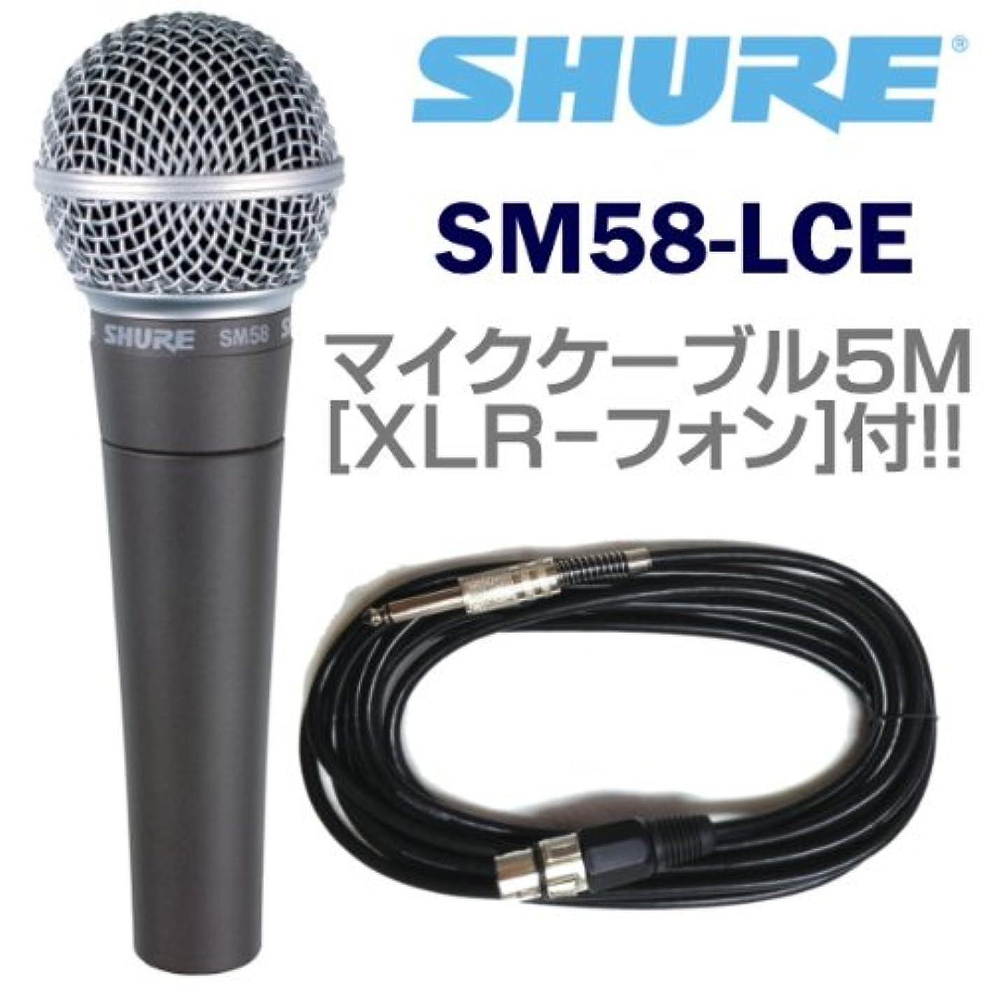 報復するオートマトン協力的【マイクケーブル5M[XLR-フォン]付7点セット】SHURE/シュア SM58-LCE ボーカルマイク