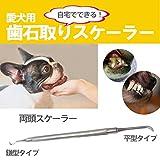 歯石取り 器具 スケーラー 犬用 猫 両頭タイプ (小)
