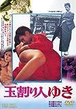 玉割り人ゆき [DVD]