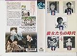彼女たちの時代(4) [VHS]