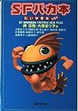 SFバカ本―たいやき篇プラス (広済堂文庫)