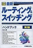 図解標準最新ルーティング&スイッチングハンドブック第2版