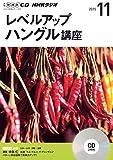 NHK CD ラジオ レベルアップ ハングル講座 2015年11月号