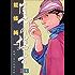 月下の棋士(13) (ビッグコミックス)