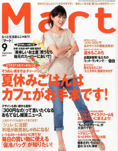 Mart (マート) 2011年 09月号 [雑誌]