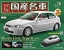 スペシャルスケール1/24国産名車コレクション(70) 2019年 5/14 号 雑誌