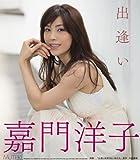 出逢い 嘉門洋子 (ブルーレイディスク) MUTEKI [Blu-ray]