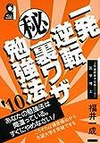 一発逆転 秘 裏ワザ勉強法 2010年版 (YELL books)