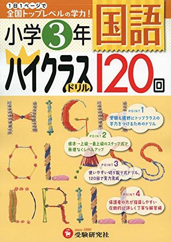小学3年 国語 ハイクラスドリル: 1日1ページで全国トップレベルの学力!