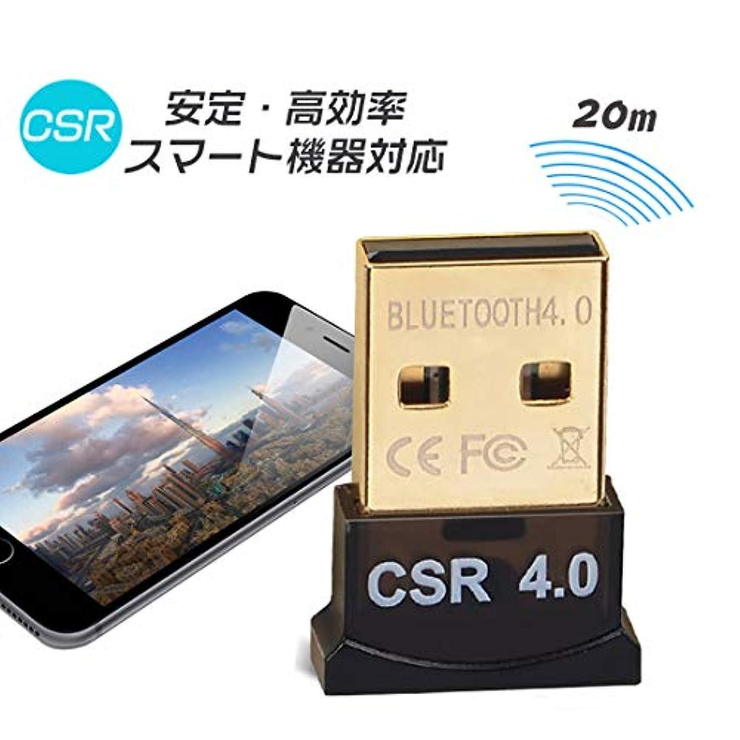 撤回するビタミン換気するYiteng Bluetoothアダプタ Bluetooth USB アダプタ ワイヤレスアダプタ Bluetoothレシーバー ブルートゥースUSB Windows10 apt-X 対応 Class2 Bluetooth Dongle Ver4.0 apt-x EDR/LE対応 省エネ 超小型 安定 20m有効伝送 22*12mm