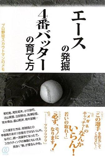エースの発掘、4番バッターの育て方 ―プロ野球スカウトマンのメモ