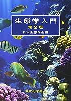 生態学入門