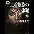 二重螺旋の悪魔(上) (角川ホラー文庫)