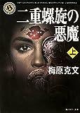 二重螺旋の悪魔(上)<二重螺旋の悪魔> (角川ホラー文庫)