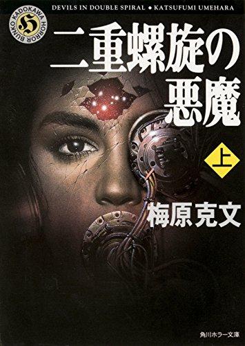 二重螺旋の悪魔(上) (角川ホラー文庫)の詳細を見る