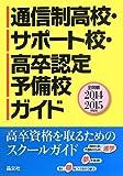 通信制高校・サポート校・高卒認定予備校ガイド 2014-2015年度用 -