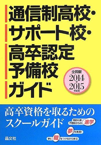 通信制高校・サポート校・高卒認定予備校ガイド 2014-2015年度用