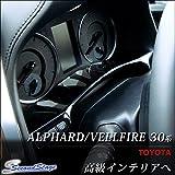 アルファード ヴェルファイア 30系 メーターアンダーパネル ピアノブラック T278BLK