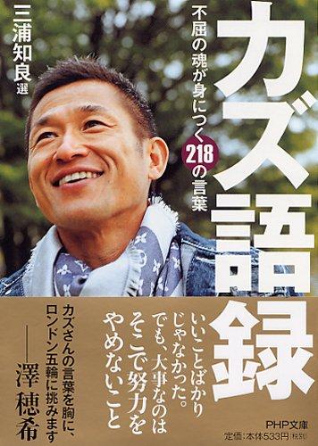 【J2】横浜FC・三浦知良、50歳で迎える2017シーズンの契約更新を発表