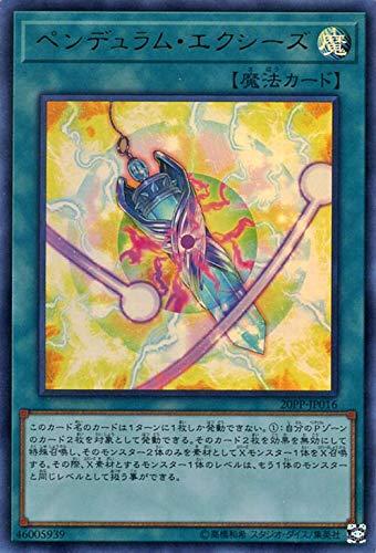 遊戯王カード ペンデュラム・エクシーズ(ウルトラレア) プレミアムパック2020(20PP) | 通常魔法 ウルトラ レア