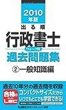 2010年版 出る順行政書士 ウォーク問 過去問題集2一般知識編 (出る順行政書士シリーズ)