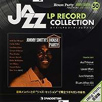 ジャズLPレコードコレクション 50号 (ハウス・パーティ ジミー・スミス) [分冊百科] (LPレコード付) (ジャズ・LPレコード・コレクション)
