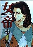 女帝 24 (芳文社コミックス)