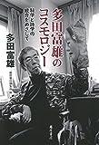 多田富雄のコスモロジー 〔科学と詩学の統合をめざして〕