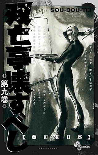 双亡亭壊すべし(9) (少年サンデーコミックス)