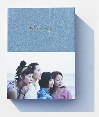 海街diary DVDスペシャル・エディションの詳細を見る