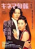 キネマ旬報 2007年 1/15号 [雑誌]