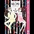 椿町ロンリープラネット 9 (マーガレットコミックスDIGITAL)