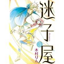迷子屋 (3)(完) (Gファンタジーコミックス)
