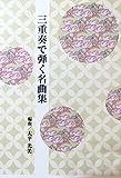 琴 三重奏で弾く名曲集No.14 「 JUPITER 」 ジュピター 大平光美 編曲 楽譜 箏 koto